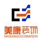 徐州美康裝飾工程有限公司