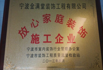 徐州市贾汪区华都装饰工程有限公司资质证明