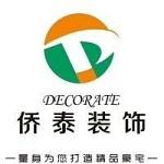 灵璧县侨泰装饰工程有限公司