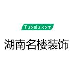 湖南名楼装饰工程有限公司