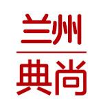 甘肅東方利盛裝飾有限公司