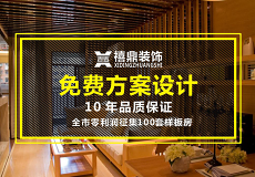 長沙禧鼎裝飾工程有限公司