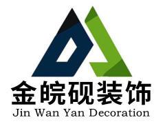 陕西金皖砚装饰工程有限公司