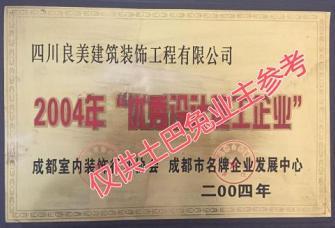 北京尚建国际建筑装饰工程有限公司资质证明