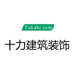雙峰縣十力建筑裝飾設計工程有限公司