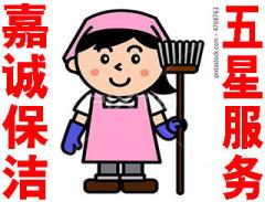 吉林省嘉诚保洁有限公司