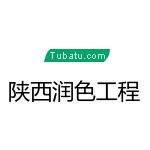 陕西润色工程有限公司