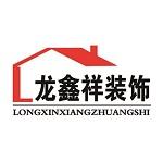 大慶市龍鑫祥裝飾工程有限公司