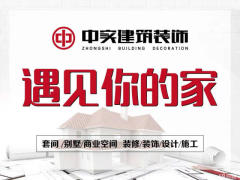 广西中实建筑装饰工程股份有限公司