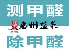 珠海市新依科蓝氧科技股份有限公司
