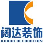 黃石雅和闊達裝飾工程有限公司