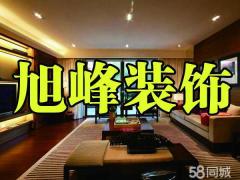 蚌埠旭峰裝飾工程有限公司