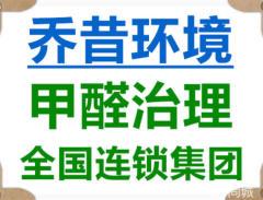 杭州喬昔環境工程有限公司