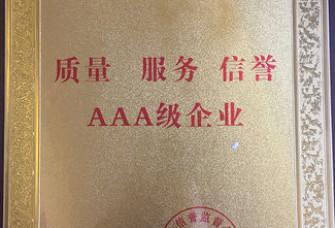 洪湖市绘家装饰工程有限公司资质证明