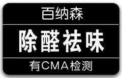 深圳市百納森環保科技有限公司