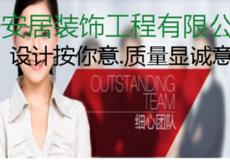 惠州市好安居裝飾設計工程有限公司