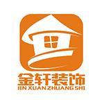 衡水金轩装饰工程有限公司