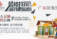 云南广福居装饰设计工程有限公司