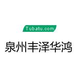 泉州丰泽华鸿精品装饰有限公司