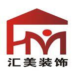 九江匯美裝飾設計工程有限公司