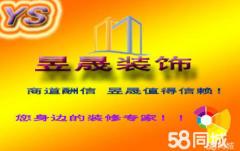 甘肅昱晟建筑裝飾工程有限公司