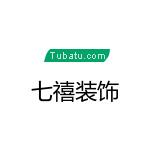 四川七禧建筑装饰工程有限公司