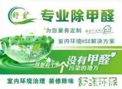 沈阳舒室环保工程有限公司