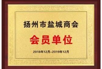 扬州玉匠装潢设计有限公司资质证明