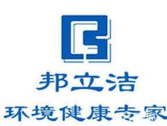 邦立潔生物科技(海南)有限公司
