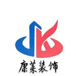 镇江市康莱建筑装饰工程有限公司