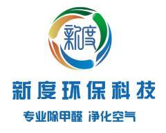 河南新度环保科技有限公司