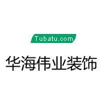 榆林市華海偉業建筑裝飾工程有限公司