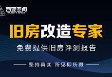 百變家百變空間(天津)裝飾工程有限公司