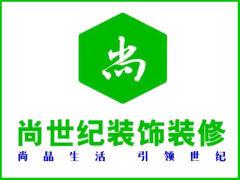 西咸新区沣东新城尚世纪装饰装修部