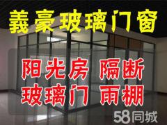 襄陽市襄州區義豪玻璃門窗經銷部