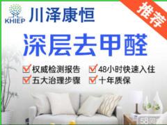 枣庄川泽康恒环保科技有限公司