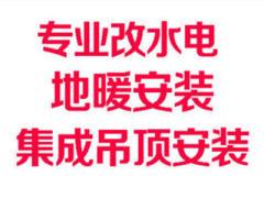 枣庄翊呈装饰有限公司