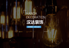 秦皇岛汉达建筑装饰工程有限公司