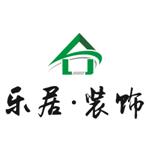 潢川縣樂居裝飾設計工程有限公司