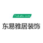 北京东易雅居装饰有限公司宝泉岭分公司