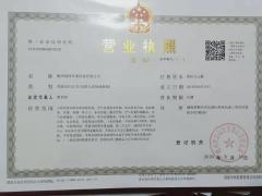 郴州福泽环保科技有限公司