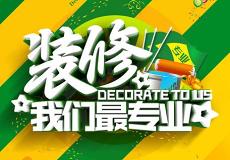 惠州市誠友裝飾工程有限公司