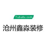 滄州鑫淼裝修裝飾工程有限公司