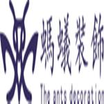 湖南螞蟻裝飾有限公司