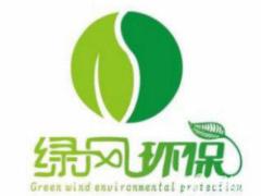 辽宁绿风环保科技有限公司