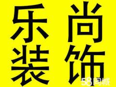 連云港樂尚裝飾工程有限公司