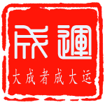 丰宁满族自治县成运建筑装饰工程有限公司