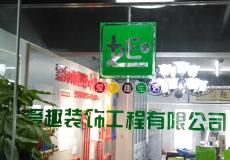 徐州爱趣装饰工程有限公司