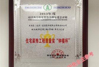 生活家(北京)家居装饰有限公司西安分公司资质证明