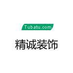 蒙城县精诚装饰工程有限公司